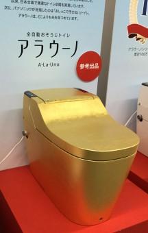 金箔アラウーノ