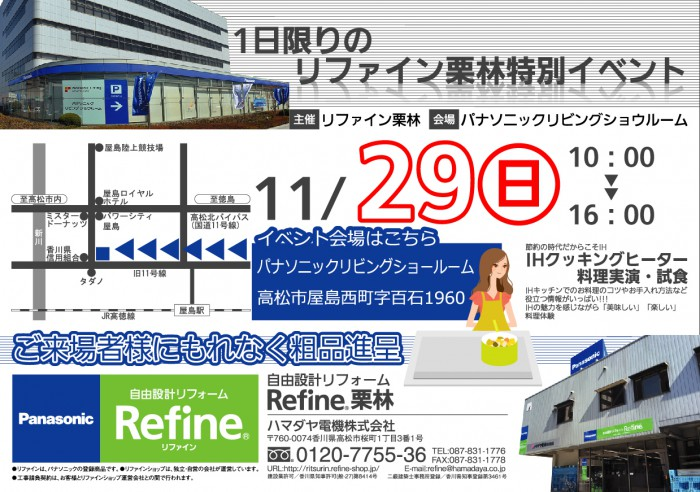 【ハマダヤ】A5横_裏面20151109