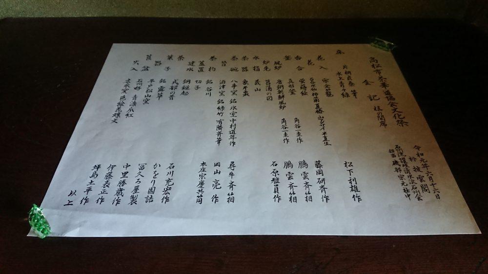 高松市茶華道協会文化祭
