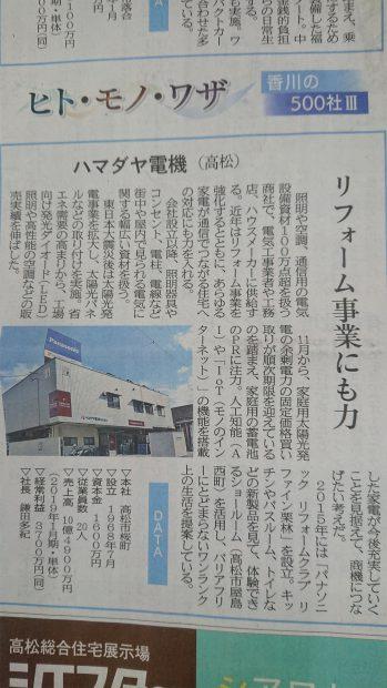 四国新聞香川の500社-ハマダヤ電機