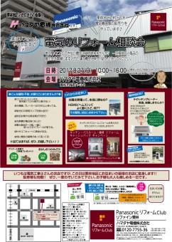 20170827電気イベント