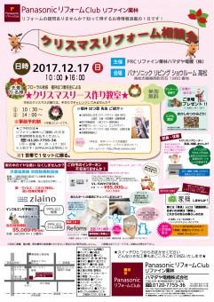 20171217クリスマス相談会